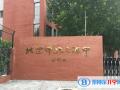 北京师大二附中国际部2021年招生简章