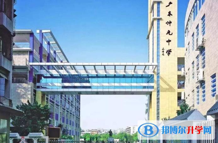 广州仲元中学国际班2021年招生简章