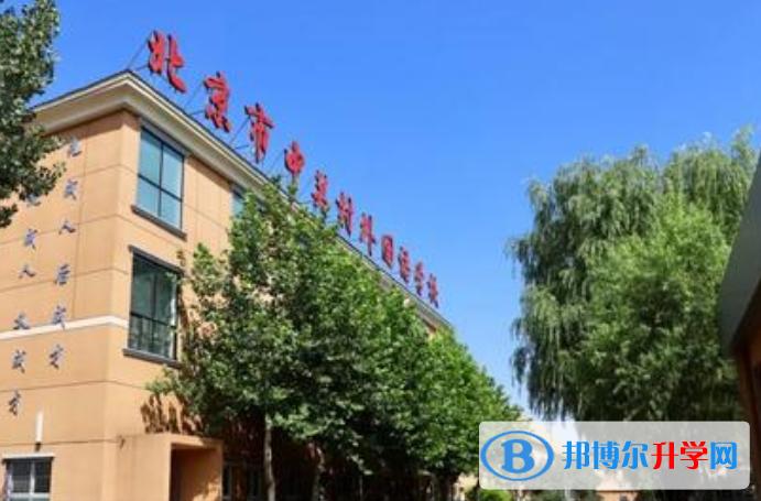 北京中关村外国语学校国际部怎么样、好不好