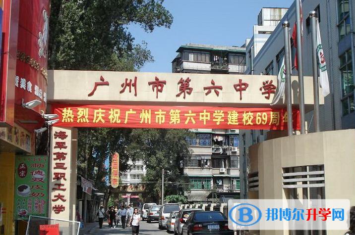 广州第六中学国际部2021年招生简章