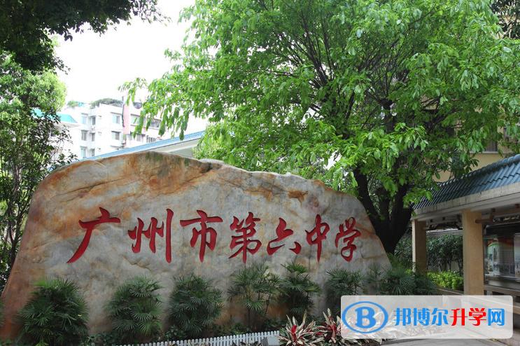 广州第六中学国际部2021年报名条件、招生要求、招生对象