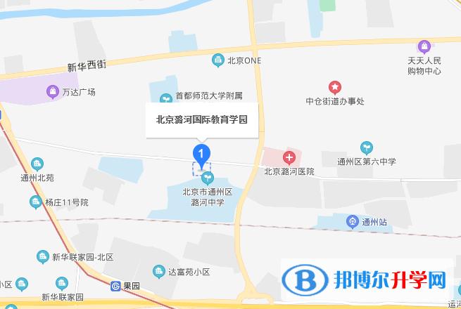 北京潞河国际教育学园学校地址在哪里