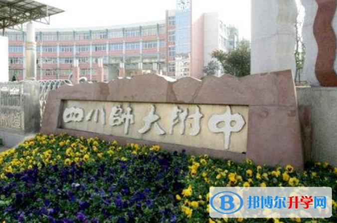 四川师大附中国际部2021年招生简章