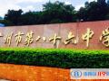 广州第八十六中学国际中心2021年招生简章