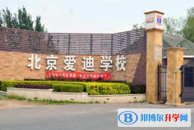 北京爱迪国际学校2021年招生计划