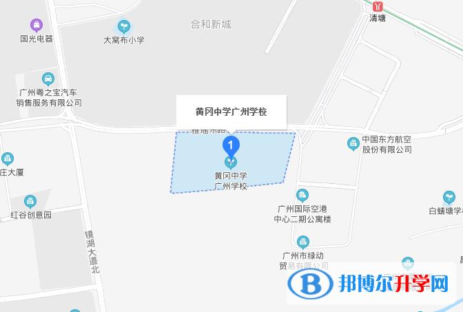 黄冈中学广州学校国际部地址在哪里