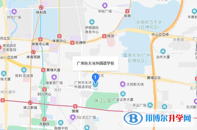 广州天河外国语学校地址在哪里