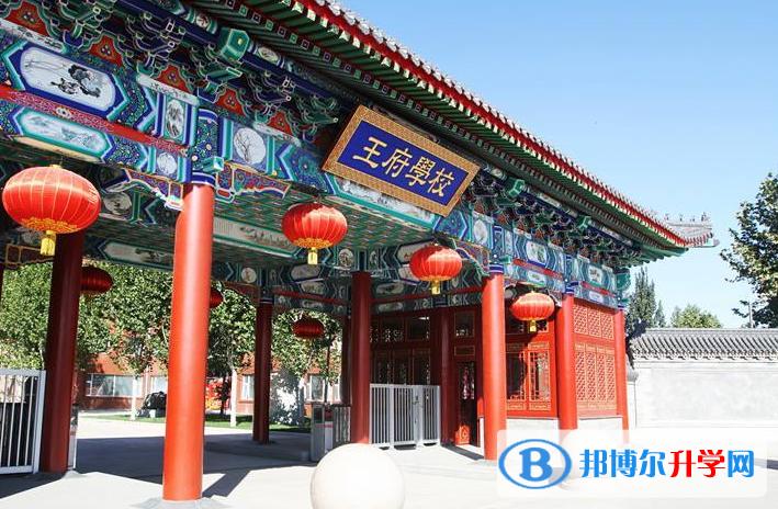 北京王府学校2021年招生简章