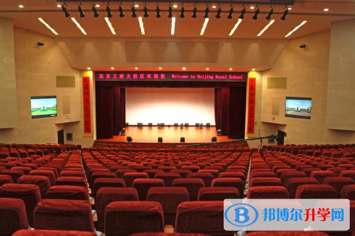 北京王府学校2021年报名条件、招生要求、招生对象