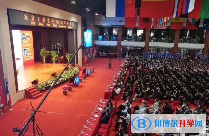 北京王府学校网站网址