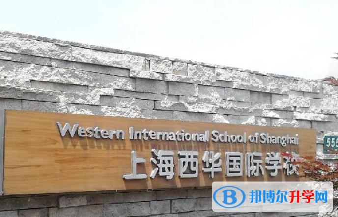 上海西华国际学校2021年招生简章