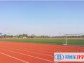 上海西华国际学校2021年报名条件、招生要求、招生对象