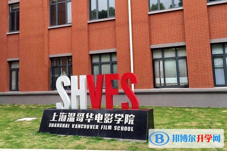 上海温哥华电影学院2021年招生简章