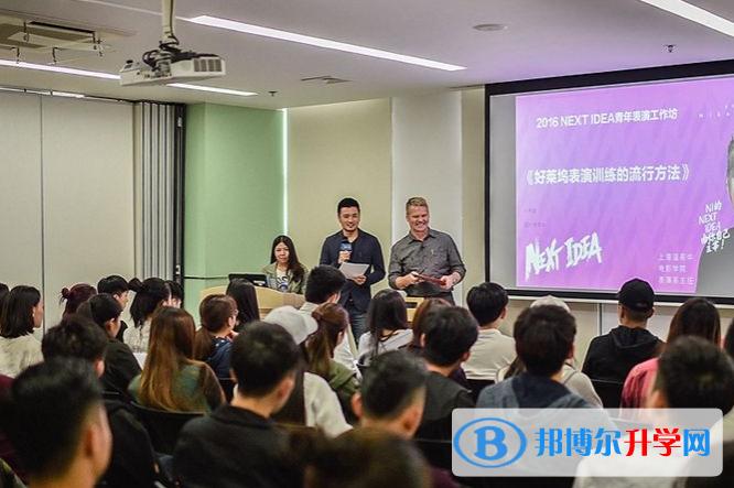 上海温哥华电影学院2021年报名条件、招生要求、招生对象