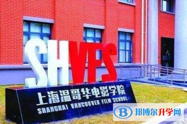 上海温哥华电影学院2021年招生办联系电话