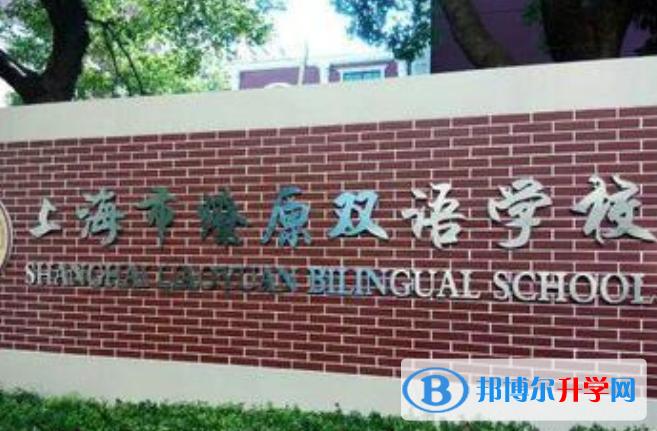 上海燎原双语学校国际部2021年招生办联系电话