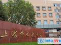 上海文来中学国际部2021年招生简章
