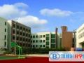 上海文来中学国际部2021年招生计划