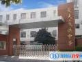 上海交大飞达国际课程中心2021年招生简章