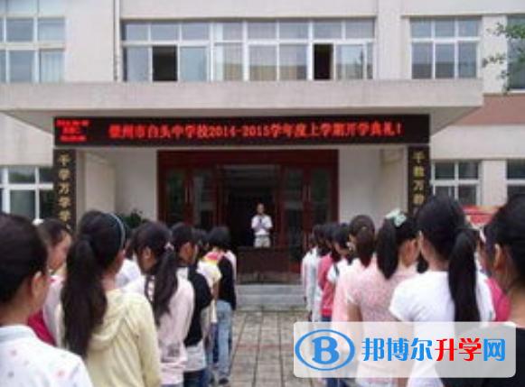 崇州市白头中学2021年招生办联系电话