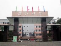 四川省蒲江县蒲江中学2021年招生简章