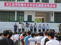 四川省开江县任市中学2021年报名条件、招生要求、招生对象