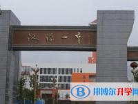 四川省汉源县第一中学2021年招生代码