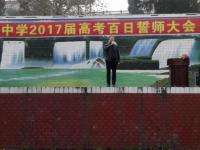 大竹县庙坝中学2021年学费、收费多少