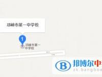 邛崃市第一中学地址在哪里