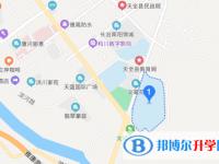 四川省天全中学地址在哪里