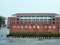 邛崃市第一中学2021年招生联系电话