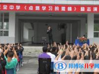 四川省天全中学2021年招生办联系电话