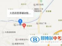 四川省大邑县晋原中学地址在哪里