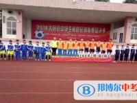 四川省大邑县晋原中学2021年招生联系电话
