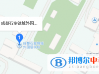 成都石室锦城外国语学校地址在哪里