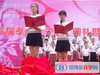 都江堰市蒲阳镇中学2021年招生办联系电话