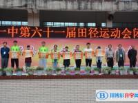 四川省泸县第一中学2021年招生办联系电话