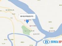 四川省泸州高级中学地址在哪里