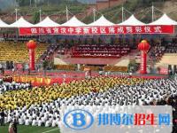 四川省宣汉中学2021年招生代码