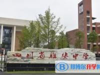 四川省雅安中学2021年招生简章
