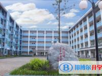 四川省荥经中学2021年招生简章