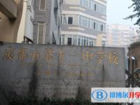 四川省成都市第十一中学2021年招生简章