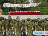 四川省大竹中学2021年招生代码