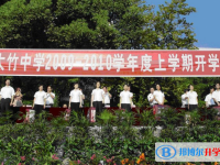 四川省大竹中学地址在哪里