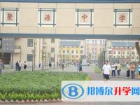 都江堰聚源中学2021年招生代码