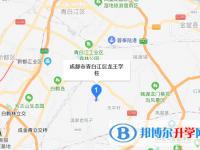 成都市青白江区龙王中学地址在哪里