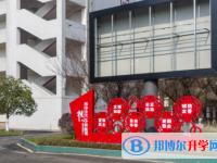 崇州市三江镇中学2021年招生简章