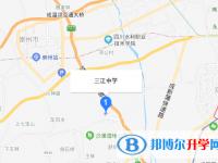 崇州市三江镇中学地址在哪里