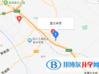 都江堰市崇义乡中学地址在那里