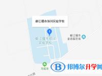 都江堰市领川实验学校地址在哪里
